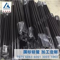 供应6063国标薄壁铝管 黑色阳极氧化铝管