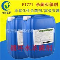 厂家供应 循环水用杀菌灭藻剂 量大优惠