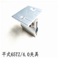 鋁鎂錳屋面板防風固定平式夾具