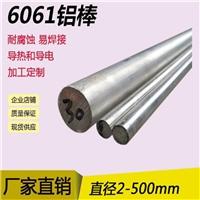 佰恒6061铝合金棒材新价格