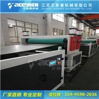 塑料建筑模板设备、塑料建筑模板机器