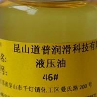 道普46#抗磨液�河�