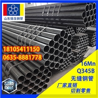 供应16Mn锰钢耐腐蚀耐磨27simn液压无缝钢管