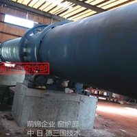 厂家供应三国技术20米新型回转窑