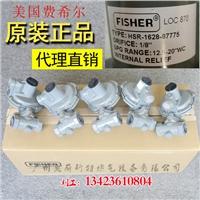 HSR-CBGBLYN調壓閥HSR-1628-87775