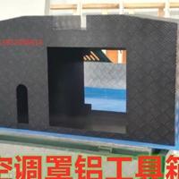 江苏花纹铝板定制空调罩式工具箱厂家