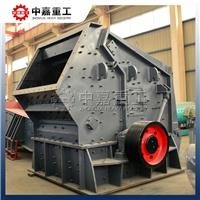 中嘉重工砂石生产反击式破碎机