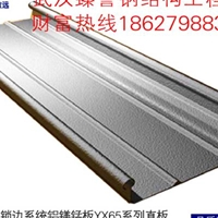生产0.8mm厚YX65-430铝镁锰板