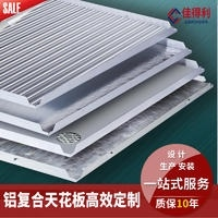 佳得利 轻质铝玻璃纤维复合板天花
