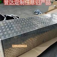 花纹铝板定制超长铝合金工具箱收纳箱