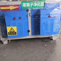 擠塑板廠煙味凈化器小型等離子廢氣處理設備