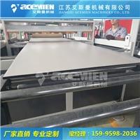 PP復合材料中空建筑模板設備