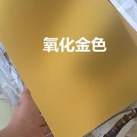 5052阳较氧化彩色铝板的工艺流程?