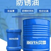 長期防銹油找貝塔防銹時間長達3年