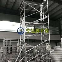 快装式铝合金脚手架 移动组合铝制手脚架4米