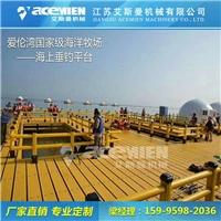 塑胶渔排设备、塑胶渔排生产线