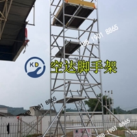 空达铝合金脚手架厂家2米移动组合式铝架