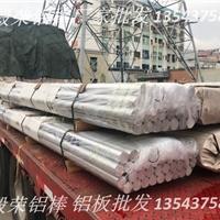 1A80工業純鋁棒 電極純鋁棒1080