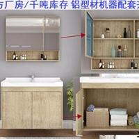 铝合金浴室柜  全铝家居厂家直销 安全环保