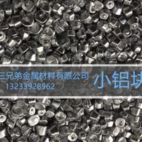钢铁脱氧必用6cm小铝块,铝块纯度高