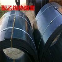 鋼管預制保溫管接口電熱熔套