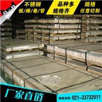 上海韻哲生產現貨供應00Cr17超硬不銹鋼板