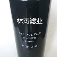 供应机油滤芯JX1023品质上乘