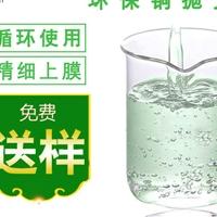 源頭廠家銅材清洗劑環保銅<em>拋光劑</em> 高遠科技
