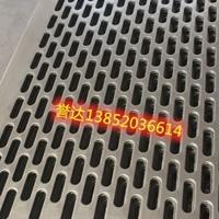 沖孔鋁板長腰圓孔鋁板網板定制直銷廠家