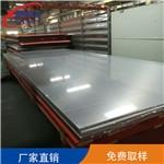 6013-T6铝板  6013铝板切割