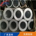 7005铝管定做  7005铝管起定量