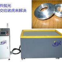 铝冲压件抛光 不锈钢冲压件抛光机