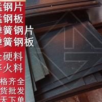 锰钢板 做刀用的锰钢片0.1-4.0mm