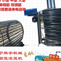 腾宇机械供应TYGJL-1500型钢筋笼滚笼机