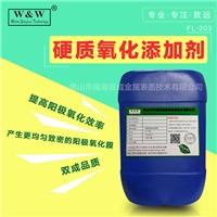 双成硬质氧化添加剂FL-203提高膜的密度
