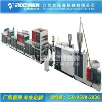 PP复合材料中空建筑模板设备