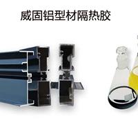威固供应隔热铝型材聚氨酯隔热浇注胶