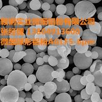 微細球形鋁粉5-6微米,供應