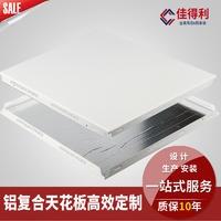佳得利铝矿棉复合板学校机房吸音金属复合板