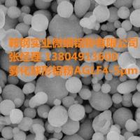 供应雾化球形铝粉4-5微米