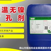 双成铝合金高温无镍封孔剂厂家成批出售