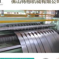 钢带纵剪线 金属板分条机 全自动分条线