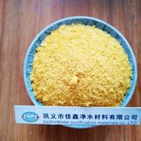 30金黃色聚合氯化鋁  飲水級PAC絮凝劑