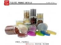 塑料罐小食品塑料罐包裝罐日用品包裝罐