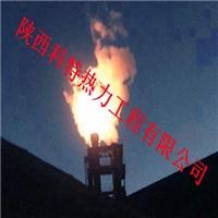 煤气放散点火装置点火方式浅析_科特热力
