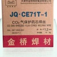 金橋0.8-1.0-1.2藥芯焊絲一箱
