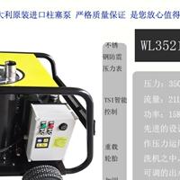 沃力克WL3521H工業熱水高壓清洗機