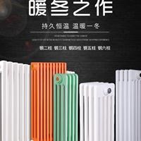 暖氣片十大品牌 旭東廠家直銷鋼四柱暖氣片