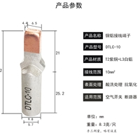 DTLC-10平方銅鋁插針 銅鋁鼻鴨嘴型插針