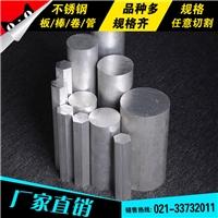 美國鑄造不銹鋼材1Cr25Ti壓鑄用不銹鋼材